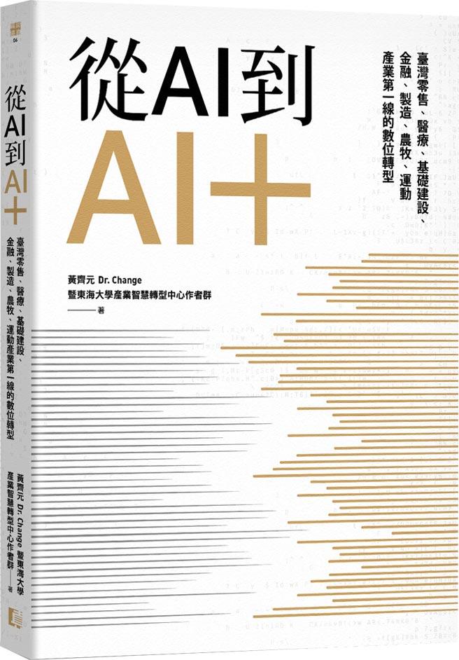 書名:從AI到AI+作者:黃齊元Dr.Change暨      東海大學智慧轉型      中心作者群出版:真文化上市日期:2020/8/12