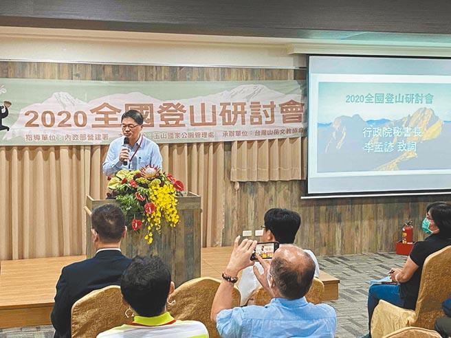 行政院秘書長李孟諺親自南下南投參加「全國登山研討會」。(黃立杰攝)