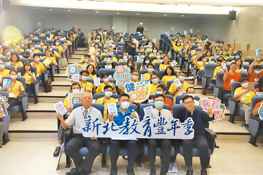 新北市教育局18日起一連二天,在泰山區明志科技大學舉辦「2020新北教育豐年季」,活動為新北市教育結合觀光的年度教育盛會。(戴上容攝)