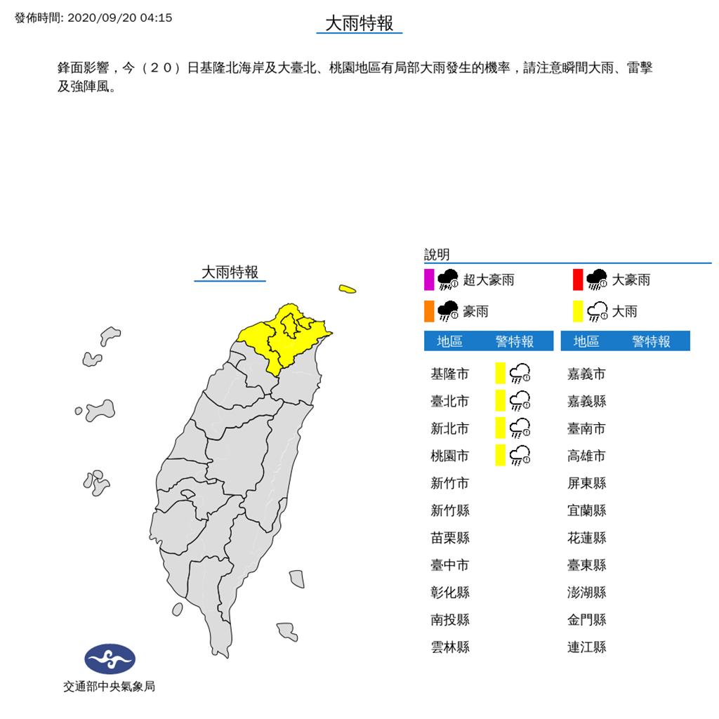 氣象局今晨也針對台北市、新北市、基隆市、桃園縣發布大雨特報。(圖取自氣象局網頁)