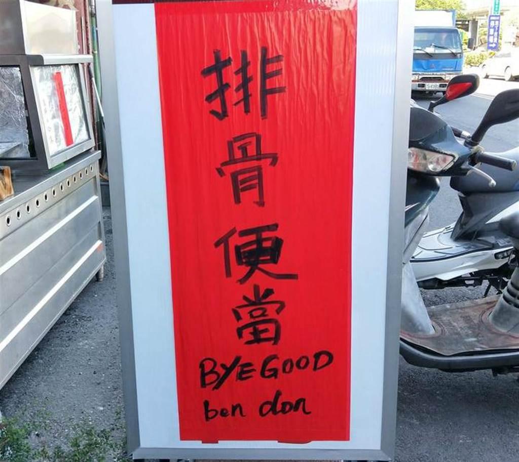 一位民眾近日路過一間便當店,只見招牌上的英文翻譯「看不懂」。真相卻讓網友笑翻直呼:老闆是個人才。(摘自爆怨公社)
