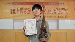 台灣癌症基金會 遠雄人壽提供獎助學金助求學