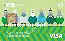 郵政VISA卡新增悠遊卡功能 年底前可上路