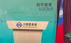 回應汪洋 陸委會批北京乃台海情勢升高根本肇因