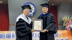 台灣鞋材大王獲朝陽科大頒榮譽博士 蕭萬長等人祝賀