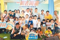 竹市親子運動會 融入海洋教育