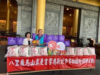 八里龜馬山真慶宮捐白米3000斤及120份物資包助弱勢