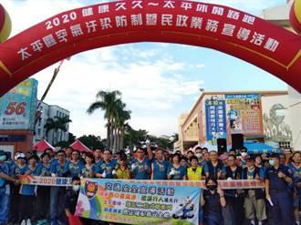 2020太平幸福桃花源第二屆休閒路跑 活力開跑