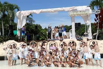 馬拉灣打造海島風聯合婚禮 10對新人放閃互許終生