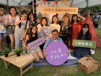 野地派對「桃園女孩日」英國留學生鼓勵女孩們勇敢做自己