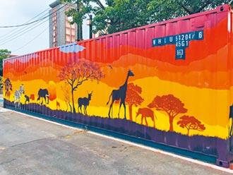 募集物資送非洲 彩繪貨櫃吸睛
