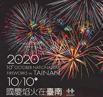 國慶焰火加持 台南旅宿旺一波