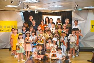 溫筱鴻當推手20童秀出台灣印象