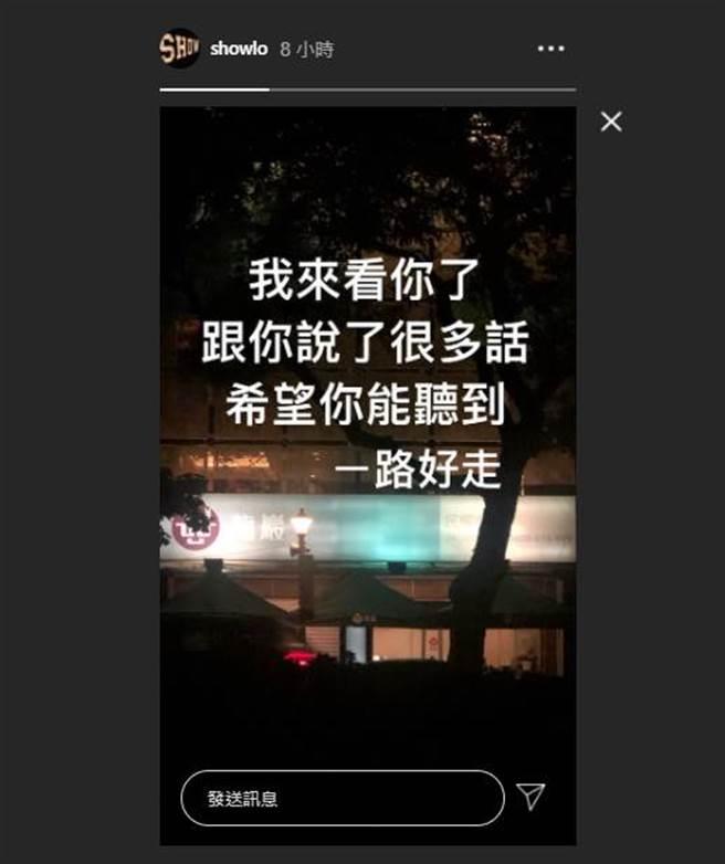 羅志祥IG限時動態全文。(圖/取材自羅志祥Instagram)