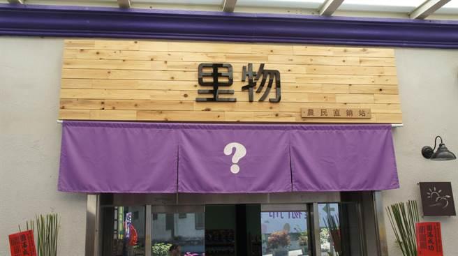 「里物門市農民直銷站」招牌文青感十足,紫色調活力吸睛(黃立杰攝)