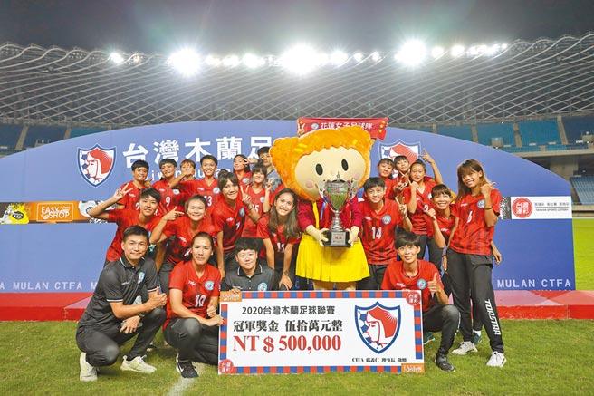 花蓮女足在高雄國家體育場舉起第7屆木蘭聯賽冠軍獎盃,抱走新台幣50萬獎金。(中華足協提供)