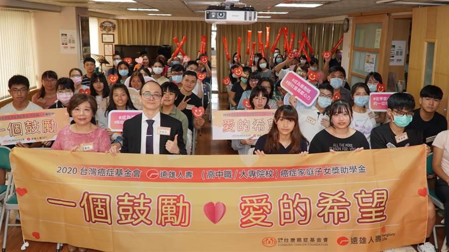 台灣癌症基金會與遠雄人壽連續十年攜手合作「一個鼓勵.愛的希望-癌症家庭獎助學金」,今年共獎助高中及大專院校組共84名學生,鼓勵癌症家庭子女積極向學,不因家人罹癌影響求學之路。(台灣癌症基金會提供)