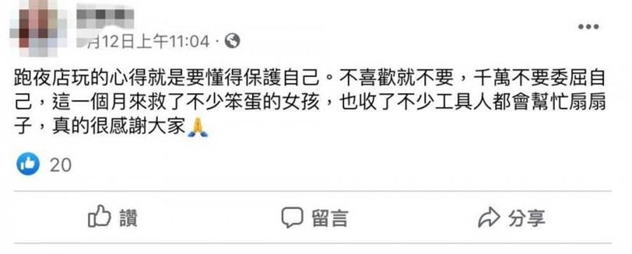 邱女臉書的貼文表示自己常在夜店化身成正義使者,疑似因為如此才惹糞上身。(圖/翻攝畫面)