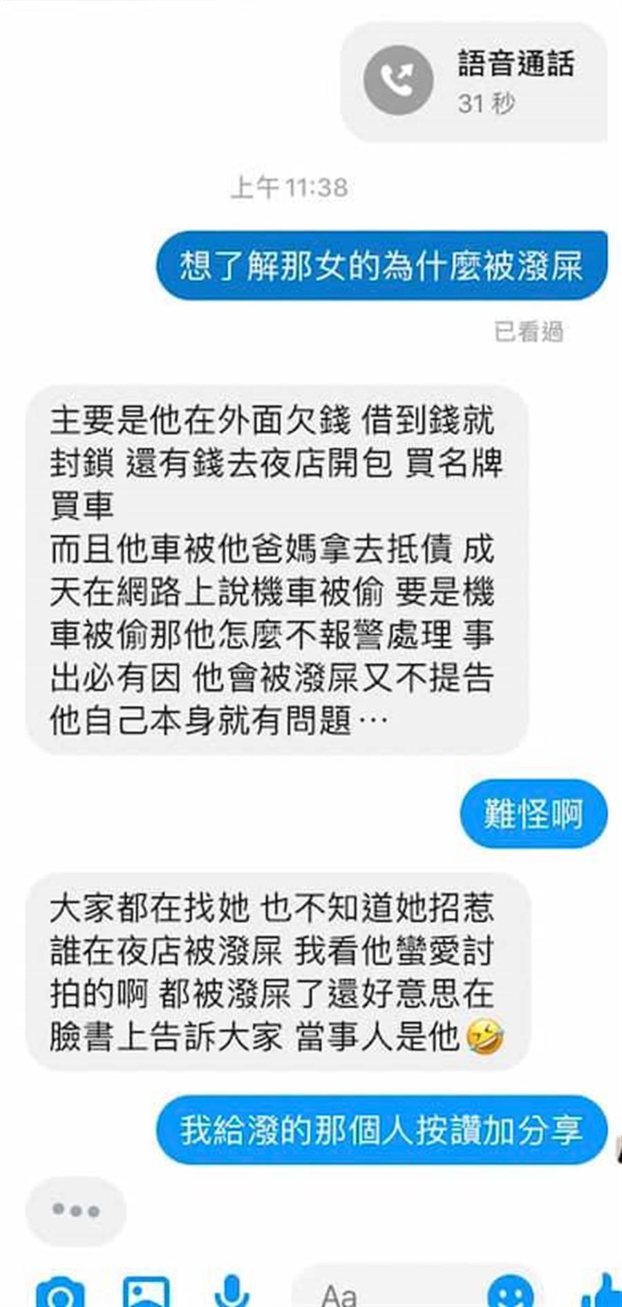 長髮妹遭網友起底(圖片取自/爆廢公社公開版)