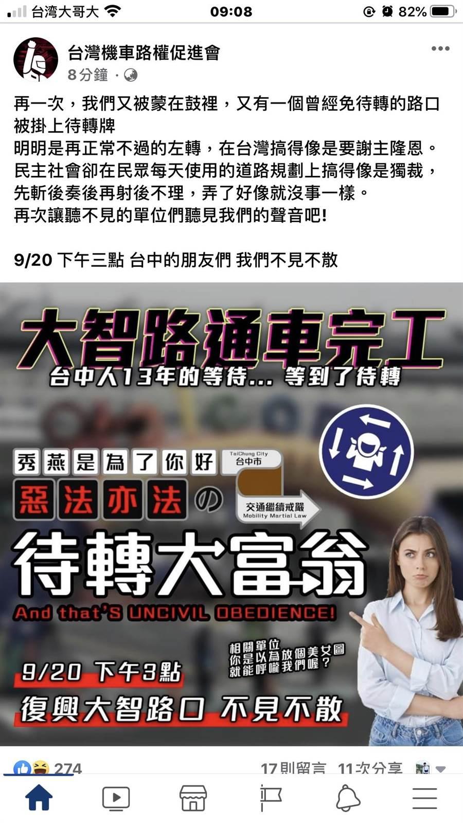 台灣機車促進協會發起「待轉大富翁」號召騎士以不斷巡迴路口方式抗議路口設待轉區的規劃。(翻攝自台灣機車促進協會臉書/馮惠宜台中傳真)