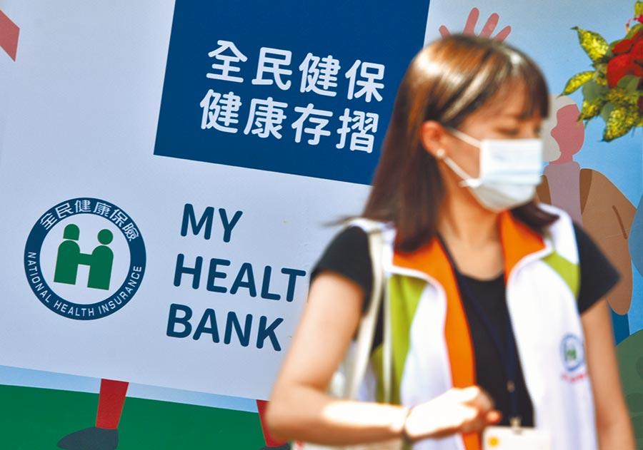 衛生福利部中央健康保險署9月14日舉辦「健保25:珍惜健保、全民珍寶」活動。(本報資料照片)