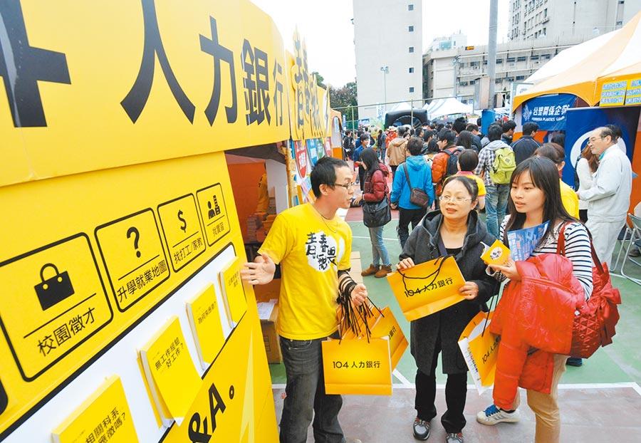 政府鼓勵公股行庫延攬香港專業人才來台,但人資專家直言,金融法規不鬆綁,行庫花「千萬」挖角根本是浪費錢。圖為校園徵才博覽會。(本報資料照片)