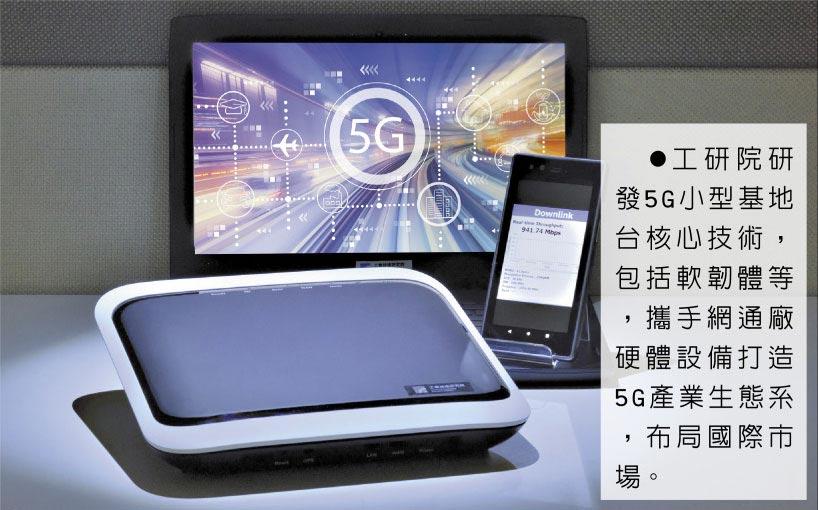 工研院研發5G小型基地台核心技術,包括軟韌體等,攜手網通廠硬體設備打造5G產業生態系,布局國際市場。