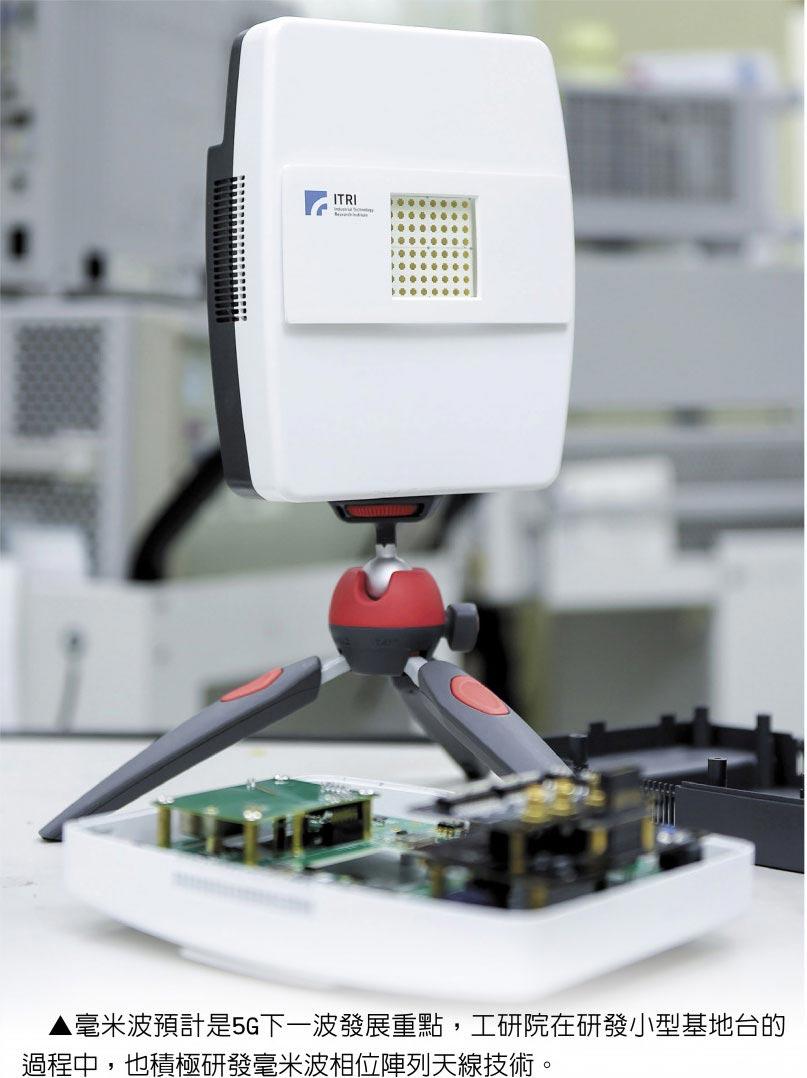 毫米波預計是5G下一波發展重點,工研院在研發小型基地台的過程中,也積極研發毫米波相位陣列天線技術。