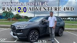 TOYOTA 2021年式RAV4 2.0L ADVENTURE 4WD|新車試駕