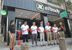 讓生活更添樂趣 eReady台北大安店正式開幕 十月底前來店試乘或購車 再抽家用機器人與空氣清淨機