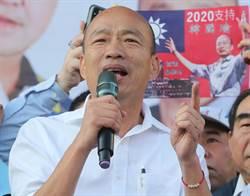 韩国瑜选桃园市长势在必行?网红曝两大前提