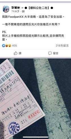 机车加装反光片遭罚 警方解释原因