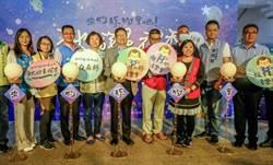 竹縣10月展開 秋遊星夜季活動