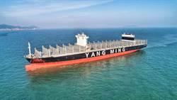 陽明「共明輪」交船 3新船部署美西線 營運添動能