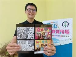 桃城論壇談清廉 「廉神熊」漫畫折頁意外吸睛