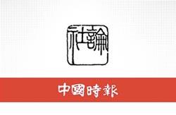 中时社论》台湾海峡真正乱源