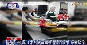 600萬廢墟4/黃鶴樓曾被爆冷凍剩菜再上桌 老闆遭控惡意搬空落跑