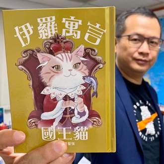 傳承市長? 羅智強明發表「伊羅寓言」新書  馬郝站台力挺