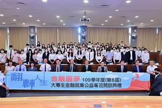 《金融》金融就業公益專班開課 630名學子參與