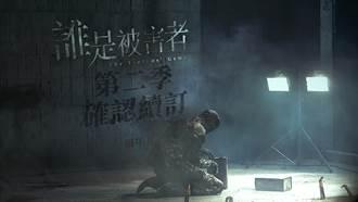 Netflix華語原創影集《誰是被害者》第二季2022年推出