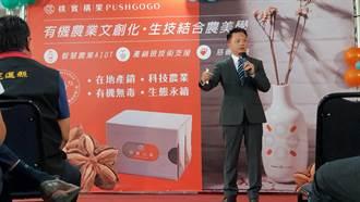 玉里青農Al科技生產 成立全台第一個印加果産銷班