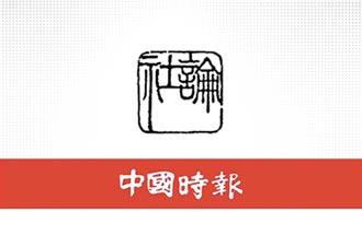 中時社論》台灣海峽真正亂源