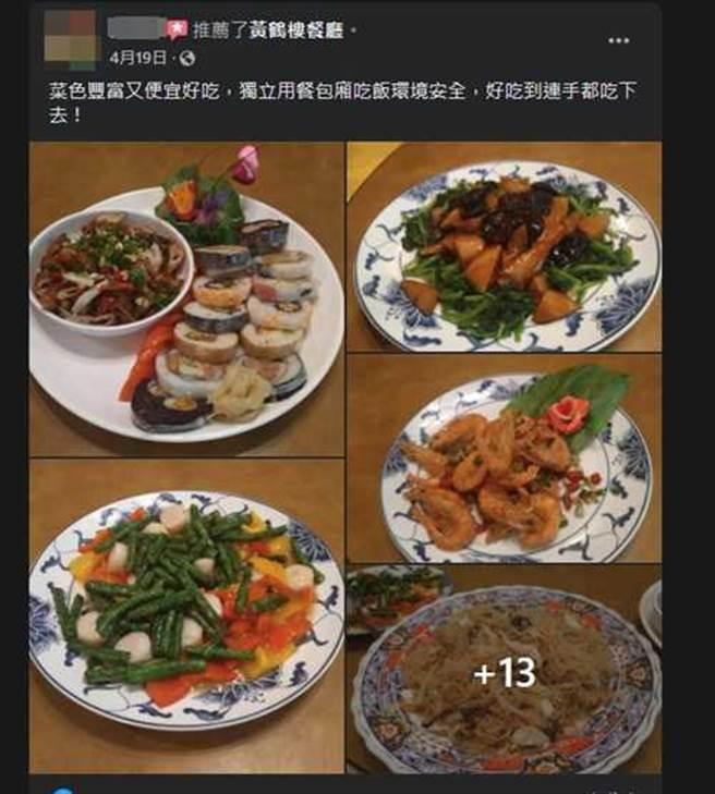 老品牌的黃鶴樓餐廳,主打海鮮江浙菜,因菜色豐富多元,全盛時期吸引許多老饕上門。(圖/翻攝自臉書)