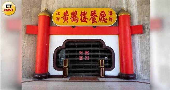 主打江浙菜的黃鶴樓,因為菜色口味都相當道地,堪稱高雄在地30年老品牌,許多人幾乎都曾光顧過。(圖/宋岱融攝)