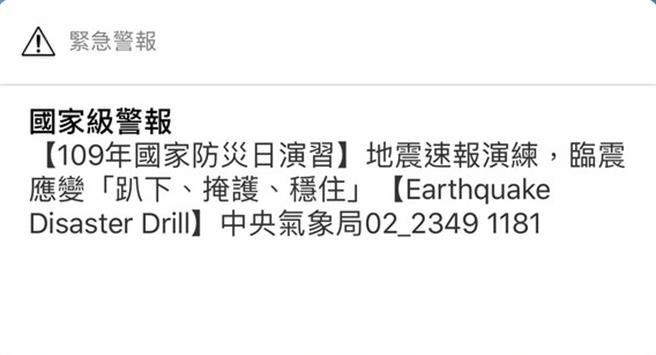 氣象局上午09:21發布國家級警報地震測試簡訊。(截自手機畫面)