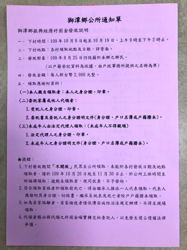 獅潭鄉公所將發放每人2000元的振興經濟紓困金。(獅潭鄉公所提供/何冠嫻苗栗傳真)