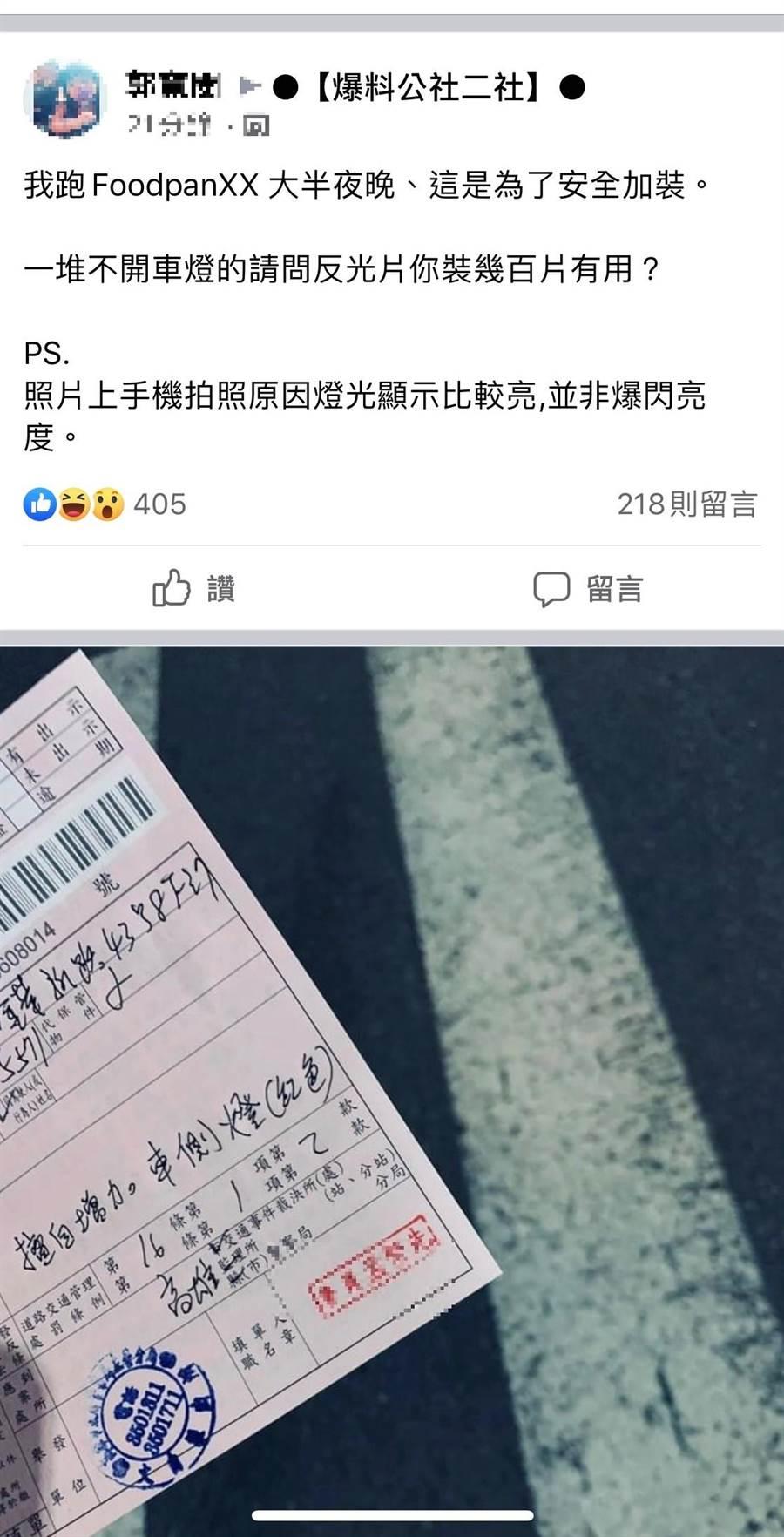 外送員遭警方開罰,相當不滿,上網抱怨。(翻攝照片/林瑞益高雄傳真)