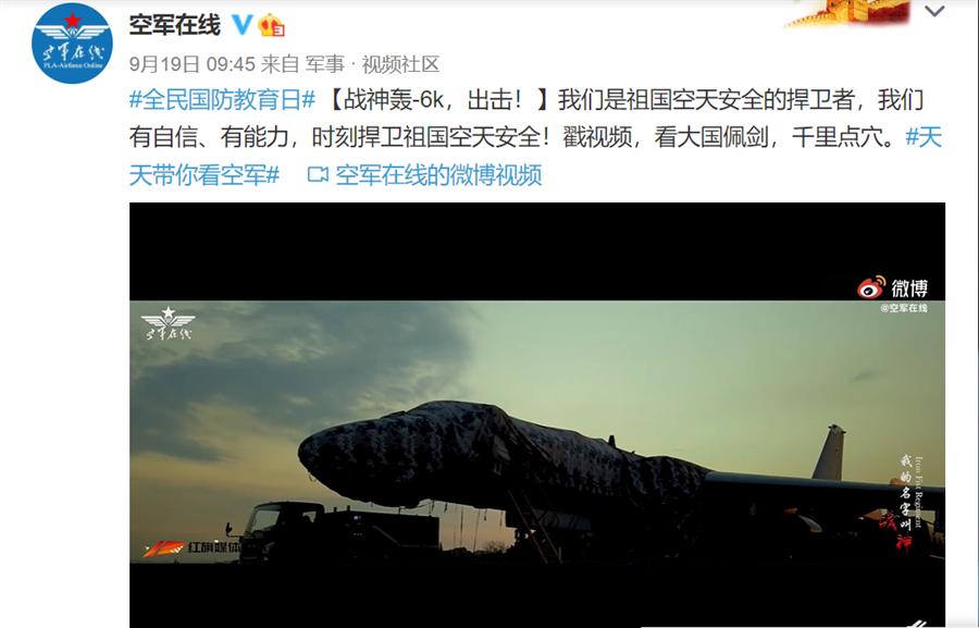 解放軍空軍在官方「空軍在線」微博上公布了轟-6K出擊的畫面。(「空軍在線」微博)
