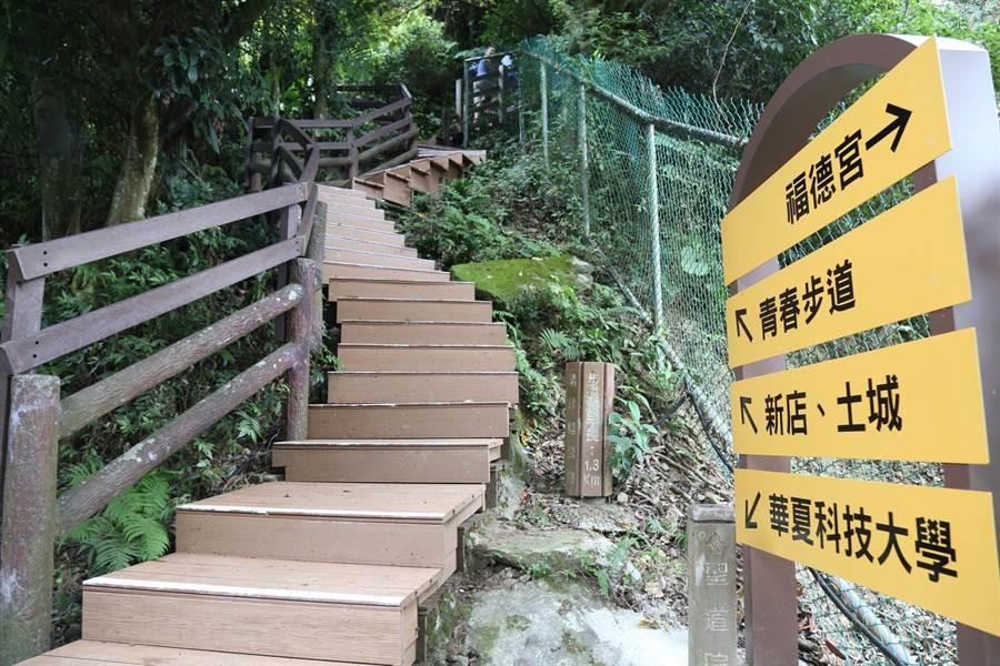 「中和圓通禪寺至烘爐地登山觀光步道修繕工程」今舉行完工啟用典禮。(中和區公所提供)