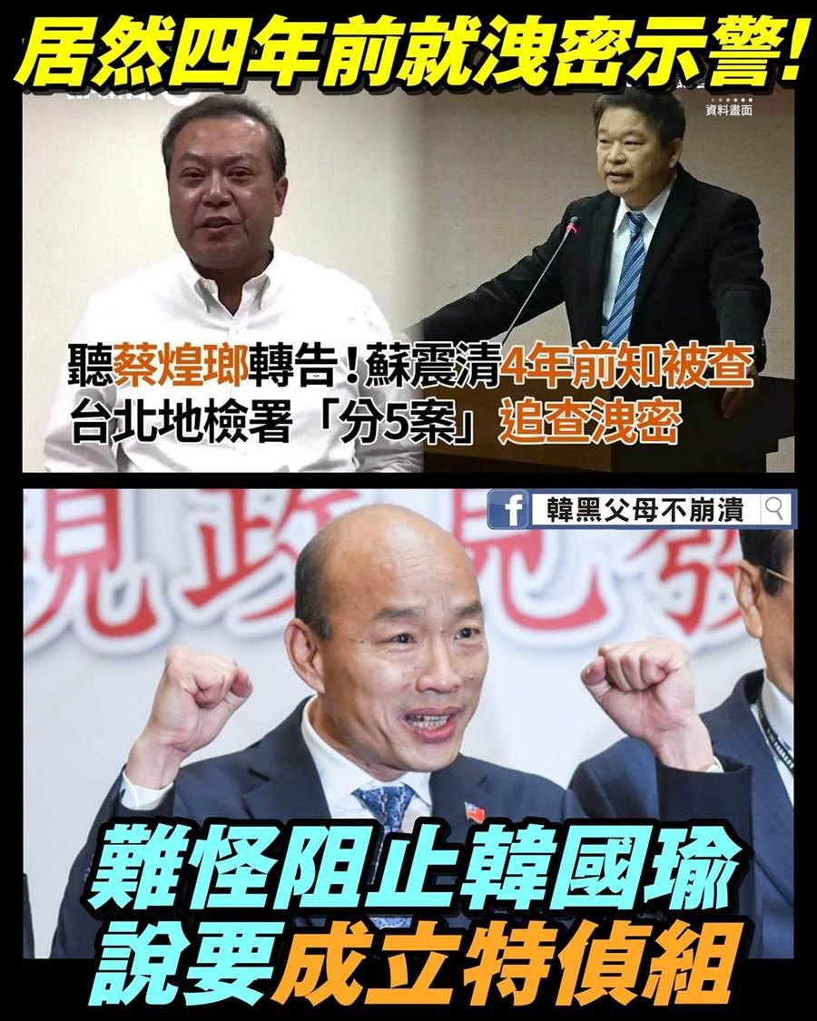 網友討論立委收賄案有人洩密給立委蘇震清一事,並分析難怪韓國瑜說要成立特偵組會被阻止。(翻攝自臉書)